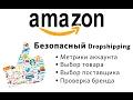 Безопасный Dropshipping на Amazon. Практические советы