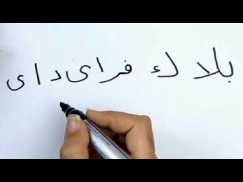 كيفية تحويل كلمة بلاك فرايداى الى رسمة رجل مفلس | الرسم بالكلمات