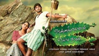 Annakkodiyum Kodiveeranum Exclusive Trailer, Latest Tamil Movie Of 2013,Official Full HD
