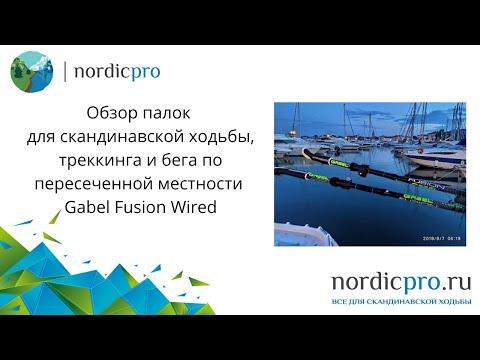 Gabel Fusion Wired / Палки для скандинавской ходьбы