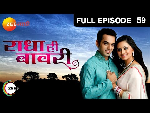 Radha Hee Bawaree - Watch Full Episode 59 of 28th February 2013