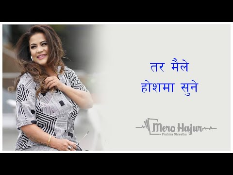 Mero Hajur with Pratima Shrestha Episode 17 | 14 October 2020