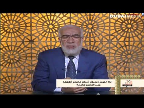 إذا التبس عليك أمران - القلب السليم (8) - الشيخ عمر عبد الكافي