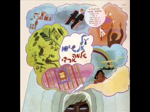 שלמה ארצי - בנוף ילדות (בגרסת האלבום: על אנשים)