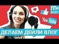 Видеоблогинг c Movavi: Как создаются дейли влоги (Daily Vlogs) 📱😁