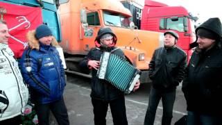 И.Растеряев - в поддержку дальнобойщиков. Дядя Вова Слышкин, г. Химки 27.12.2015.
