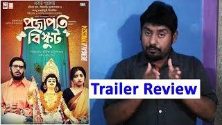 Projapoti Biskut Trailer Review | Anindya Chattopadhyay Latest Bengali Movie Trailer