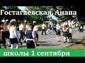 1 сентября в Гостагаевской