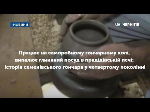 Працює на саморобному гончарному колі, випалює глиняний посуд в печі: історія гончара з Чернігівщини