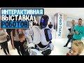 Интерактивная выставка роботов в Бресте