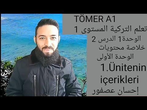 تومر A1 الدرس 2 خلاصة محتويات الوحدة 1  تعلم التركية المستوى الأول TÖMER A1 Arapça 2