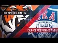 Прямая трансляция матча. «Амурские Тигры» - «СКА-Серебряные Львы». (23.12.2017)