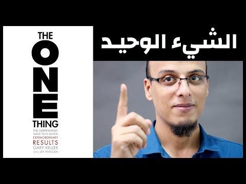 الشيء الوحيد  The One Thing - علي وكتاب