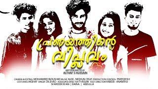 Pranayathinte Viplavam Official Trailer HD