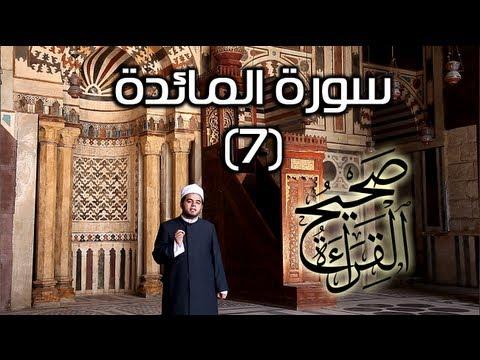 برنامج صحيح القراءة - أخطاء قراءة الجزء السابع من القرآن الكريم