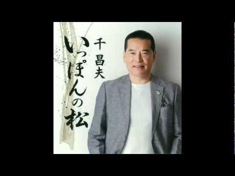 千昌夫 - いっぽんの松