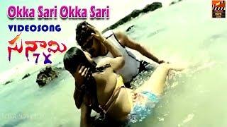 Okka Sari Okka Sari - Tsunami 7x