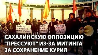 """Сахалинскую оппозицию """"прессуют"""" из-за митинга за сохранение Курил"""