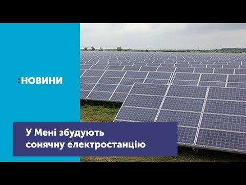 На Чернігівщині збудуть величезну сонячну електростанцію на 18-и гектарах. ВІДЕО