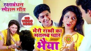 रक्षाबंधन का सबसे हिट गाना #मेरी राखी का मतलब प्यार भैया #रक्षाबंधन स्पेशल गीत -Raksha Bandhan  nv