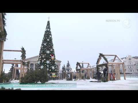 Красну площу у Чернігові приготували до новорічних свят. ВІДЕО