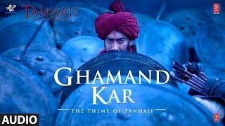 Full Audio: Ghamand Kar   Tanhaji The Unsung Warrior  Ajay, Kajol, Saif  Sachet - Parampara