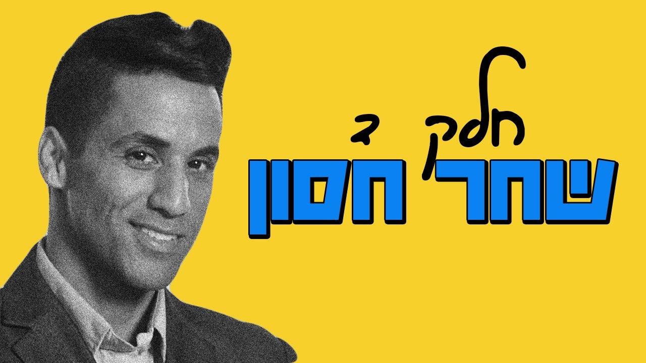 סטנדאפ ישראל | שחר חסון - חלק ד' (פיצוציות)