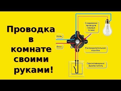 Как сделать разводку электропроводки в деревянном доме 590