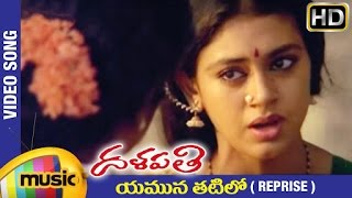 Yamuna Thatilo (Reprise) Video Song - Dalapathi