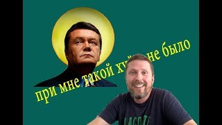При Янyкoвичe такого не было…
