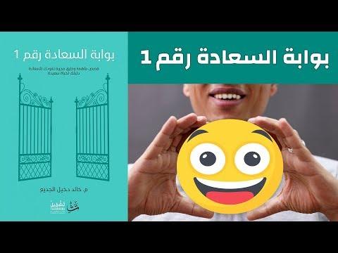 علي وكتاب - بوابة السعادة رقم 1