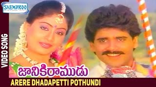 Arere Dhadapetti Pothundi Video Song - Janaki Ramudu