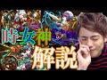 パズドラ【時女神3体編】時女神シリーズを解説! #1