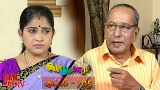 Bommalattam 27-04-2015 Suntv Serial | Watch Sun Tv Bommalattam Serial April 27, 2015