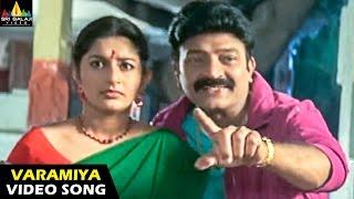 Varamiya Ravayya Video Song - Gorintaku