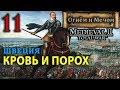 Medieval 2: Огнём и Мечом - Королевство Швеция №11 - Кровь и Порох