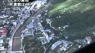 北京「7.21豪雨」 死者数は4桁
