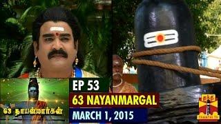 63 Nayanmargal 01-03-2015 Thanthitv Show | Watch Thanthi Tv 63 Nayanmargal Show March 01, 2015