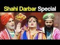 Shahi Darbar Special | Syasi Theater | 4 October 2018