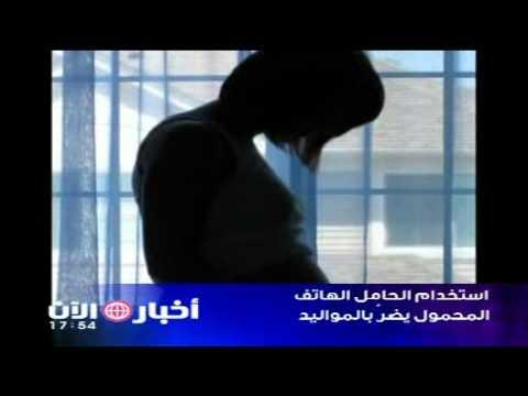 استخدام الحامل الهاتف المحمول يضرّ بالمواليد