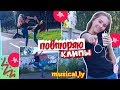 ПОВТОРЯЮ КЛИПЫ SLOW MO из musically / 2 часть | Marisha MT