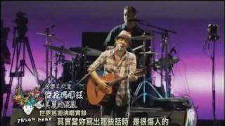 傑森瑪耶茲 Jason Mraz - I'm Yours+Lucky+ A Beautiful Mess精華演出