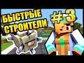 ЭПИЧНАЯ БИТВА! UNFINY ПРОТИВ ДЕВОЧКИ! - БЫСТРЫЕ СТРОИТЕЛИ #3 - Speed Builders - Minecraft