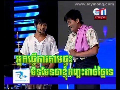 CTN Comedy - Neak Tver Kar Tam Phteas Min Men Chea Khnhom Kanhcheas Dach Thlai Te