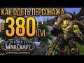 КАК ОДЕТЬ ПЕРСОНАЖА В 380ilvl В WOW: BATTLE FOR AZEROTH