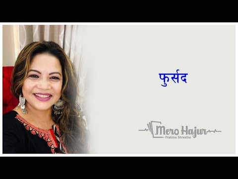 Mero Hajur with Pratima Shrestha Episode 23