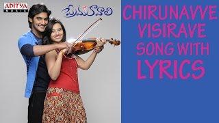 Prema Kavali Full Songs With Lyrics - Chirunavve Visirave Song