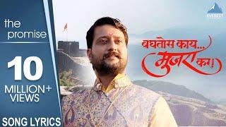 Baghtos Kay Mujra Kar with Lyrics  Marathi Songs  Shivaji Maharaj Songs  Siddharth Mahadevan