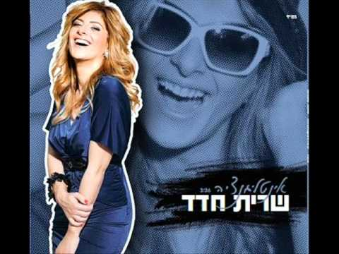 שרית חדד אינטליגנציה - Sarit Hadad - Intilegencia