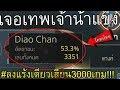 เจอเทพDiao Chan3000เกม สกิลแข็งโดนทุกครั้ง100% ไม่มีพลาด!   Rov: ลงแรงค์เดอะซีรีย์